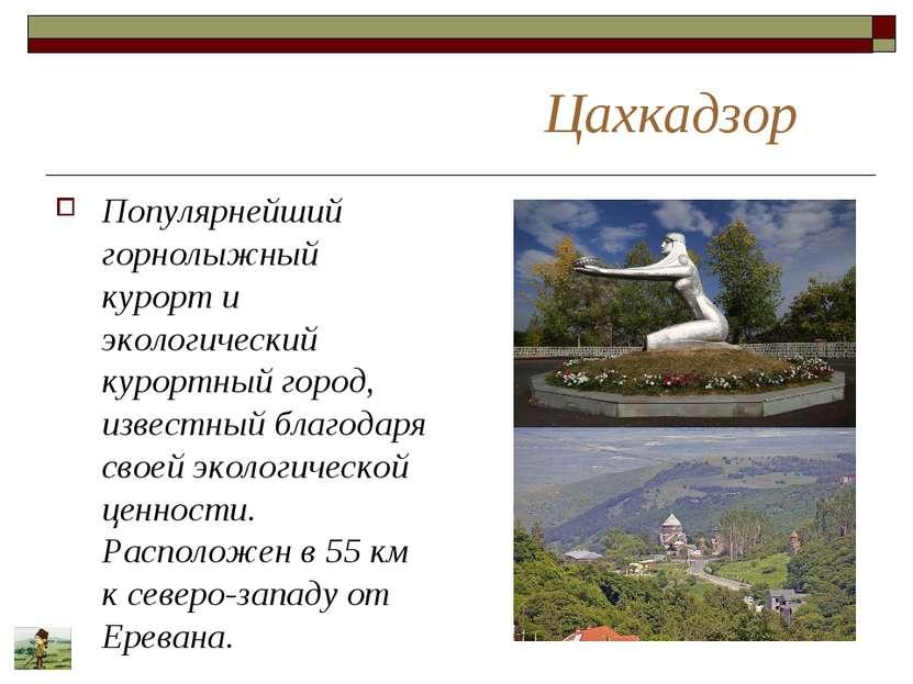 Цахкадзор Популярнейший горнолыжный курорт и экологический курортный город, и...