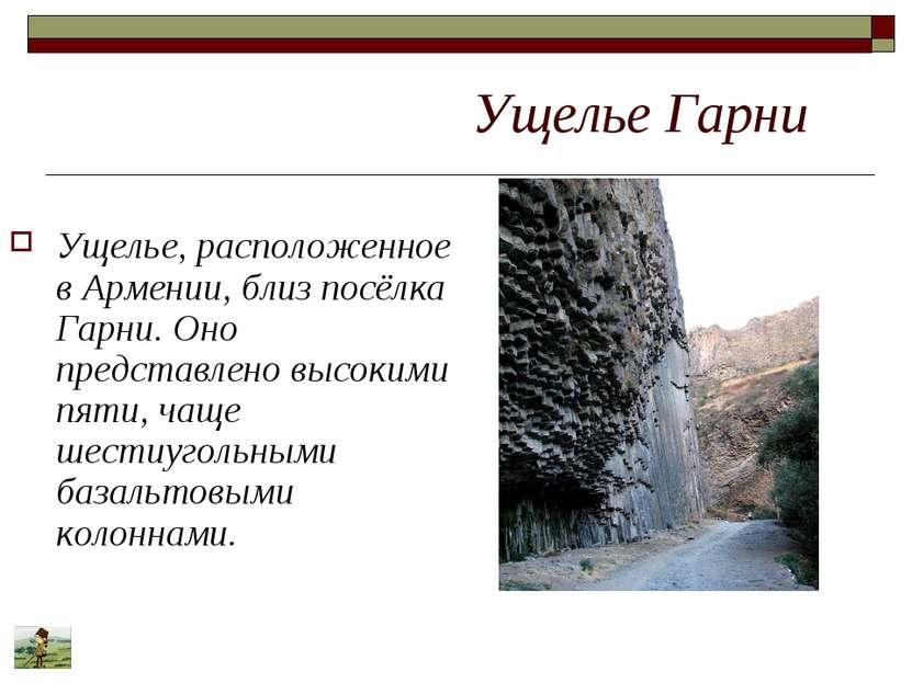 Ущелье Гарни Ущелье, расположенное в Армении, близ посёлка Гарни. Оно предста...