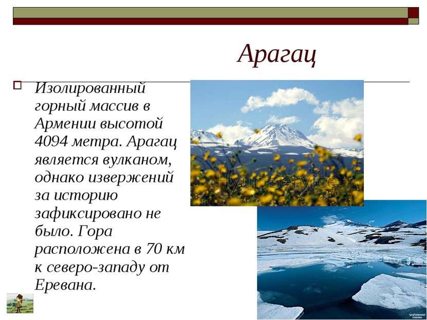 Арагац Изолированный горный массив в Армении высотой 4094 метра. Арагац являе...