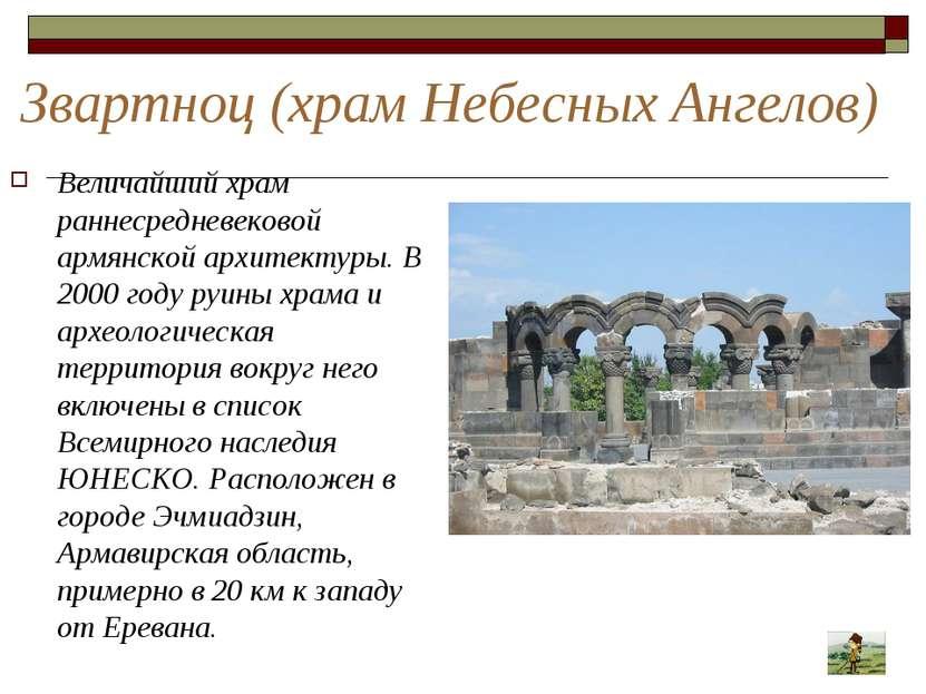 Звартноц (храм Небесных Ангелов) Величайший храм раннесредневековой армянской...