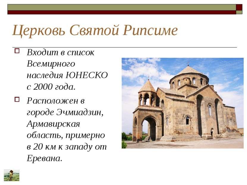 Церковь Святой Рипсиме Входит в список Всемирного наследия ЮНЕСКО с 2000 года...