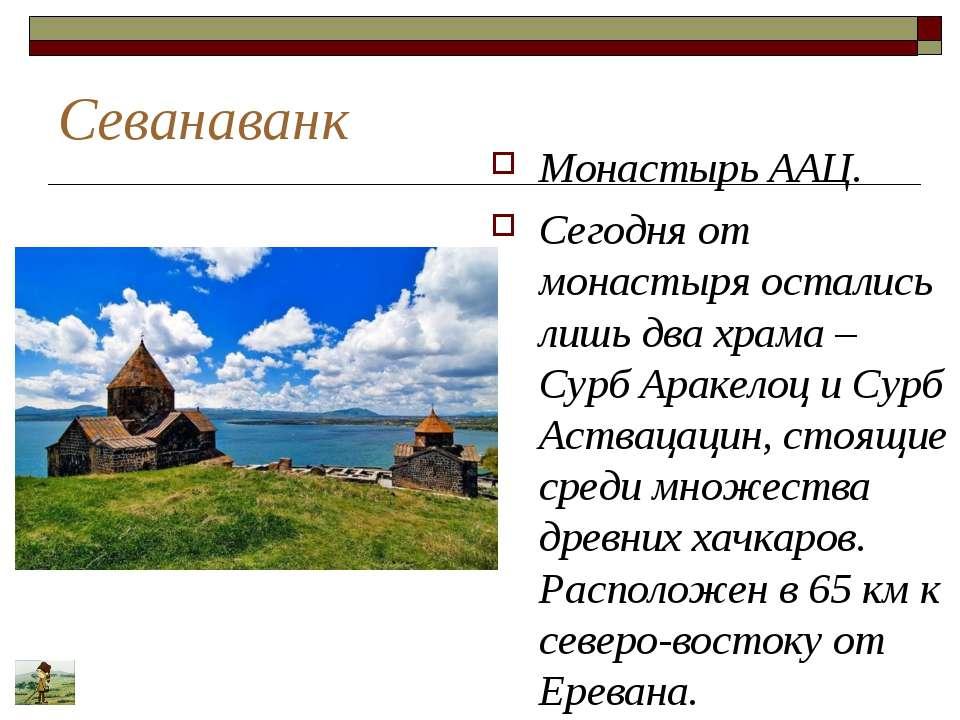 Севанаванк Монастырь ААЦ. Сегодня от монастыря остались лишь два храма – Сурб...