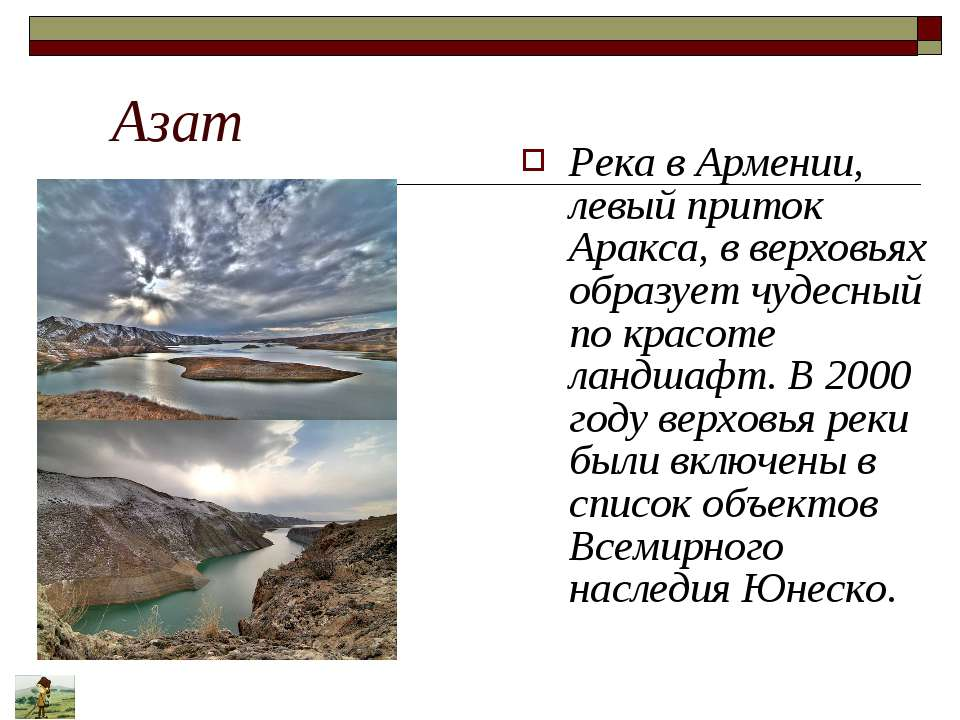 Азат Река в Армении, левый приток Аракса, в верховьях образует чудесный по кр...