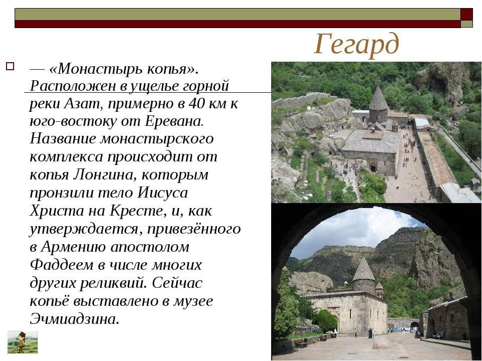 Гегард — «Монастырь копья». Расположен в ущелье горной реки Азат, примерно в ...