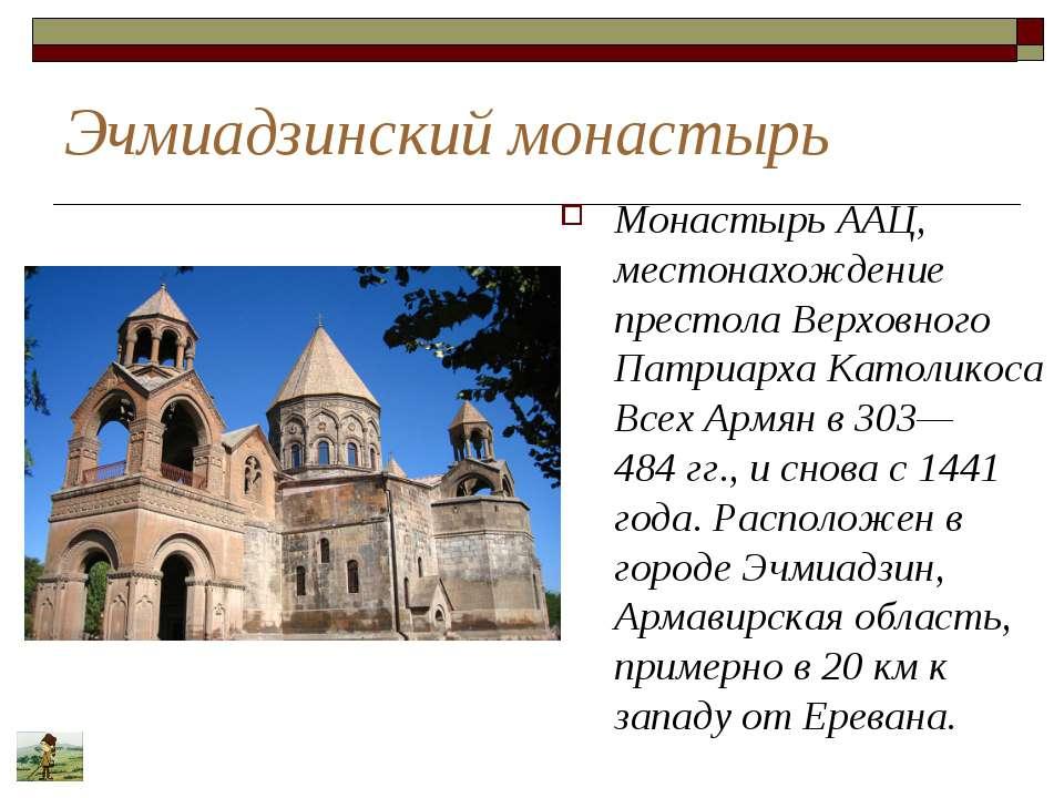 Эчмиадзинский монастырь Монастырь ААЦ, местонахождение престола Верховного Па...