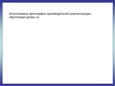 Использованы фотографии производителей комплектующих: http://market.yandex.ru/