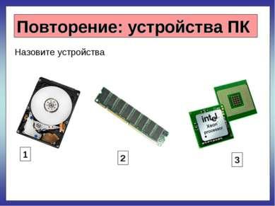 Повторение: устройства ПК Назовите устройства