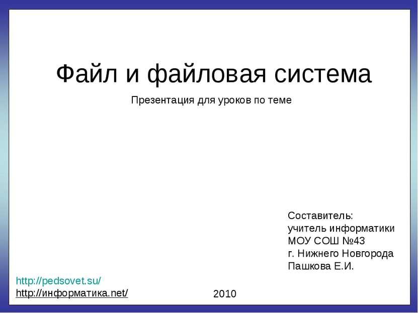 Файл и файловая система Составитель: учитель информатики МОУ СОШ №43 г. Нижне...