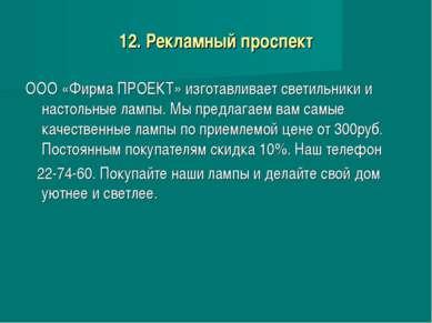 12. Рекламный проспект ООО «Фирма ПРОЕКТ» изготавливает светильники и настоль...