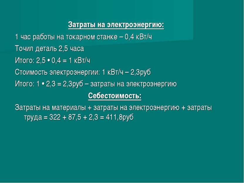 Затраты на электроэнергию: 1 час работы на токарном станке – 0,4 кВт/ч Точил ...
