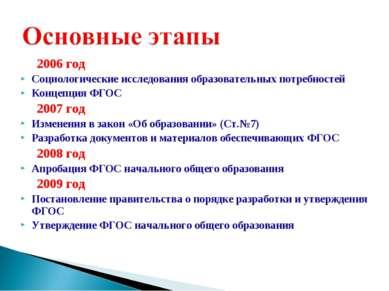 2006 год Социологические исследования образовательных потребностей Концепция ...
