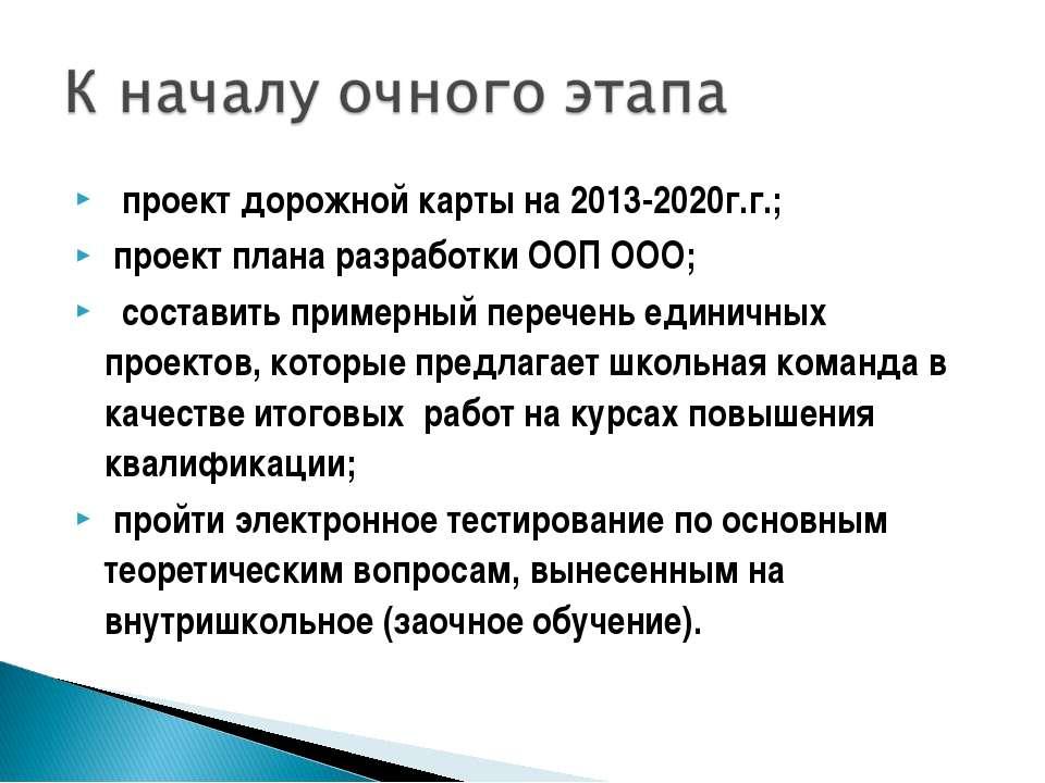 проект дорожной карты на 2013-2020г.г.; проект плана разработки ООП ООО; сост...