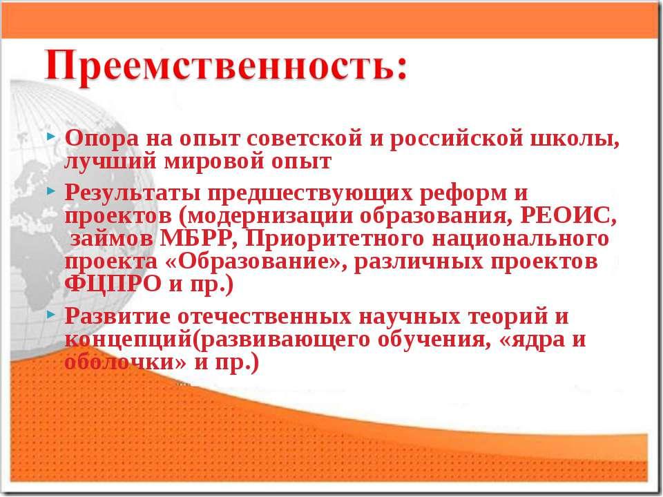 Опора на опыт советской и российской школы, лучший мировой опыт Результаты пр...