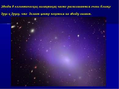 Звезды в эллиптических галактиках часто располагаются очень близко друг к дру...