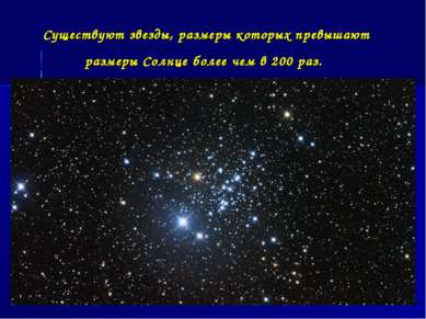 Существуют звезды, размеры которых превышают размеры Солнце более чем в 200 раз.