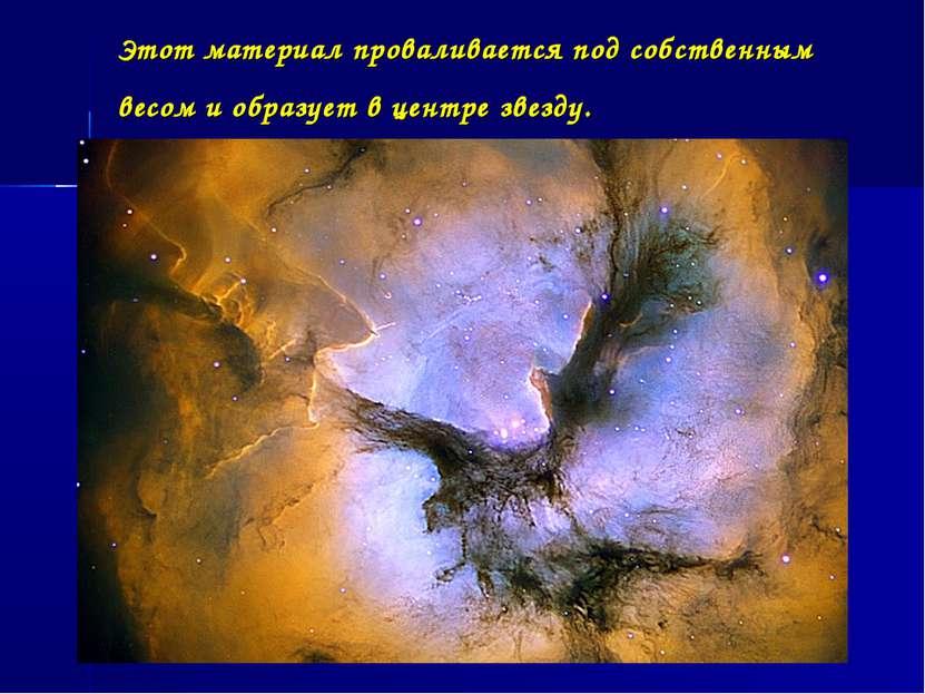 Этот материал проваливается под собственным весом и образует в центре звезду.