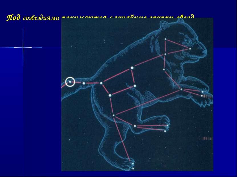 Подсозвездиямипонимаются случайные группы звезд.
