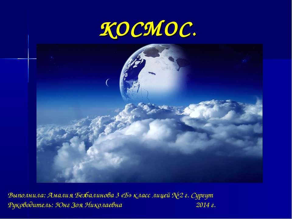 Презентация Космос класс скачать бесплатно КОСМОС Выполнила Амалия Безбалинова 3 Б класс лицей № 2 г