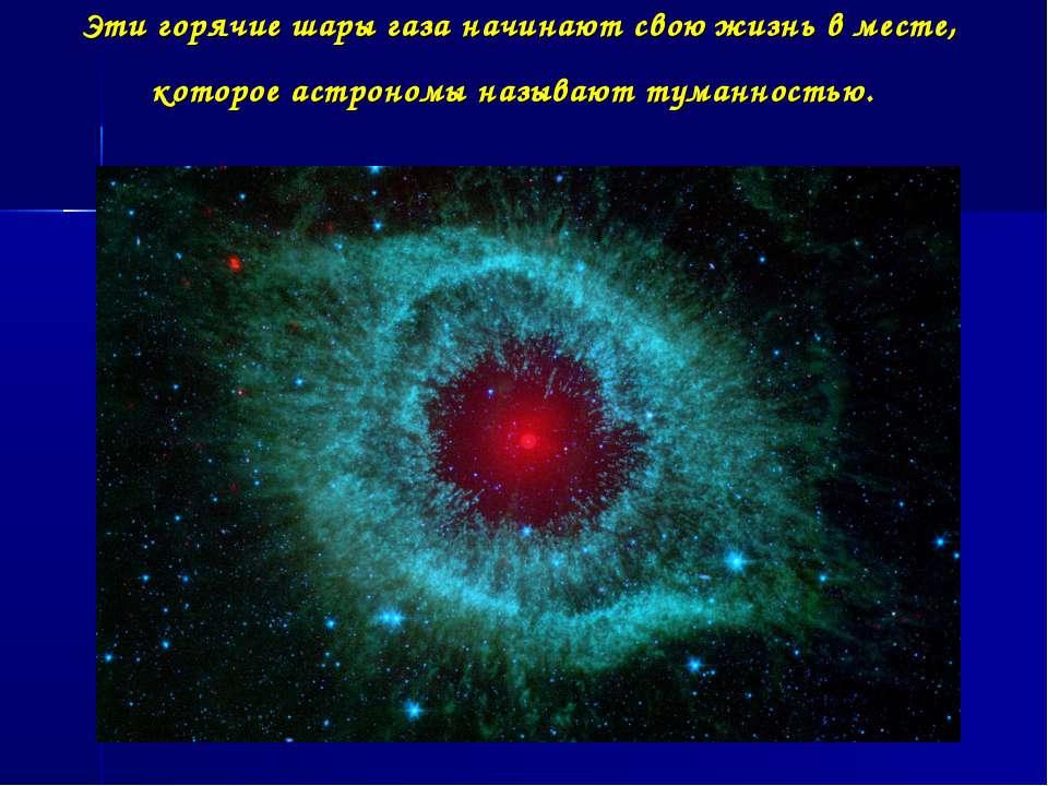 Эти горячие шары газа начинают свою жизнь в месте, которое астрономы называют...