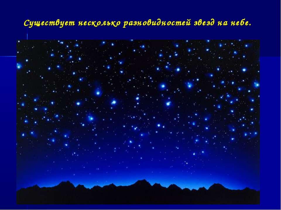 Существует несколько разновидностей звезд на небе.
