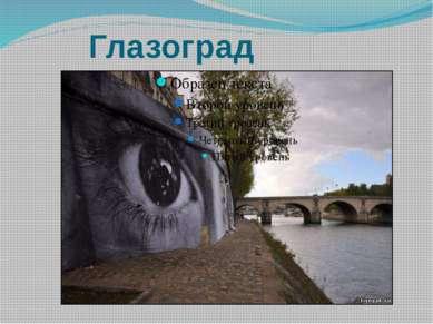 Глазоград