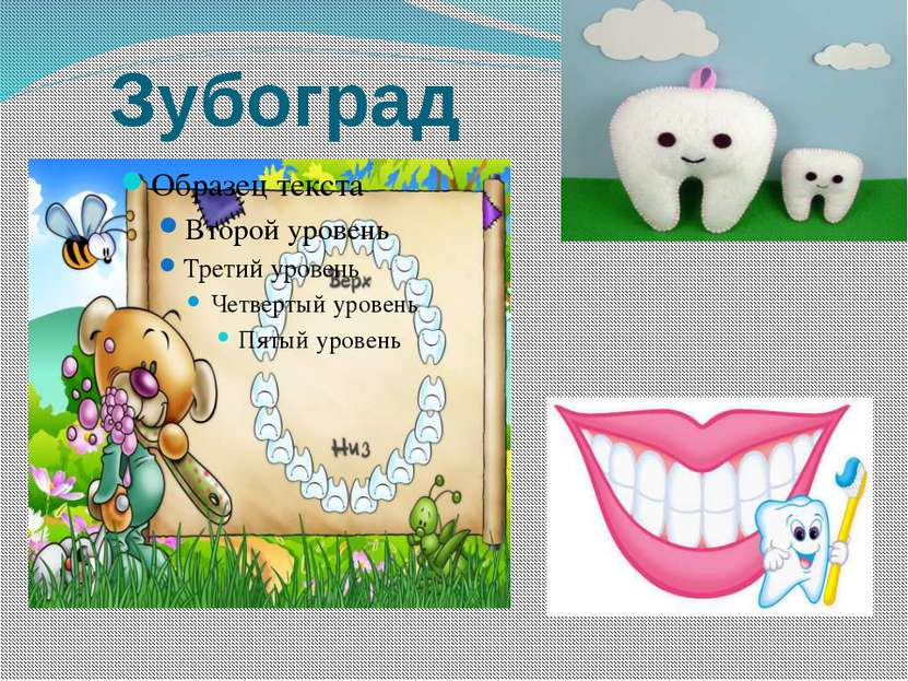 Зубоград