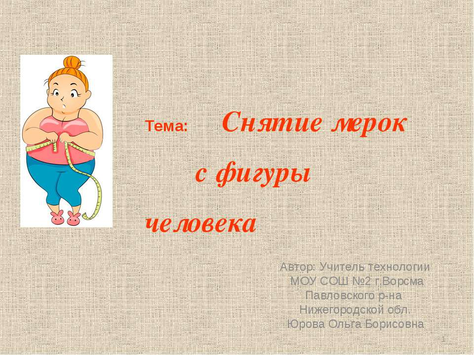 Автор: Учитель технологии МОУ СОШ №2 г.Ворсма Павловского р-на Нижегородской ...