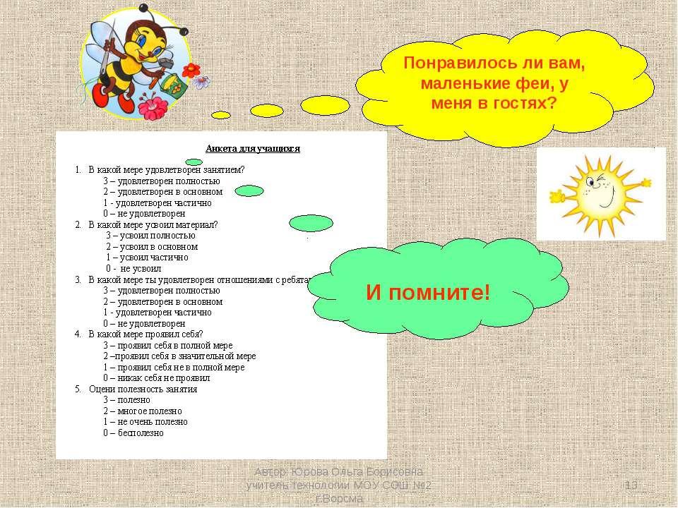 * Автор: Юрова Ольга Борисовна учитель технологии МОУ СОШ №2 г.Ворсма Понрави...