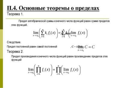 П.4. Основные теоремы о пределах Теорема 1. Предел алгебраической суммы конеч...