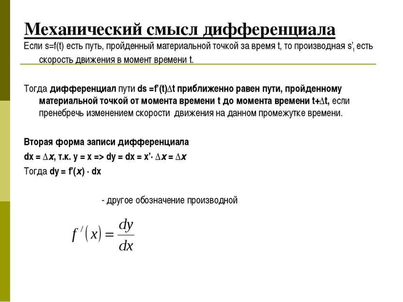 Механический смысл дифференциала Если s=f(t) есть путь, пройденный материальн...