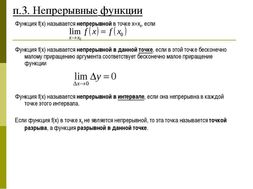 п.3. Непрерывные функции Функция f(x) называется непрерывной в точке x=x0, ес...