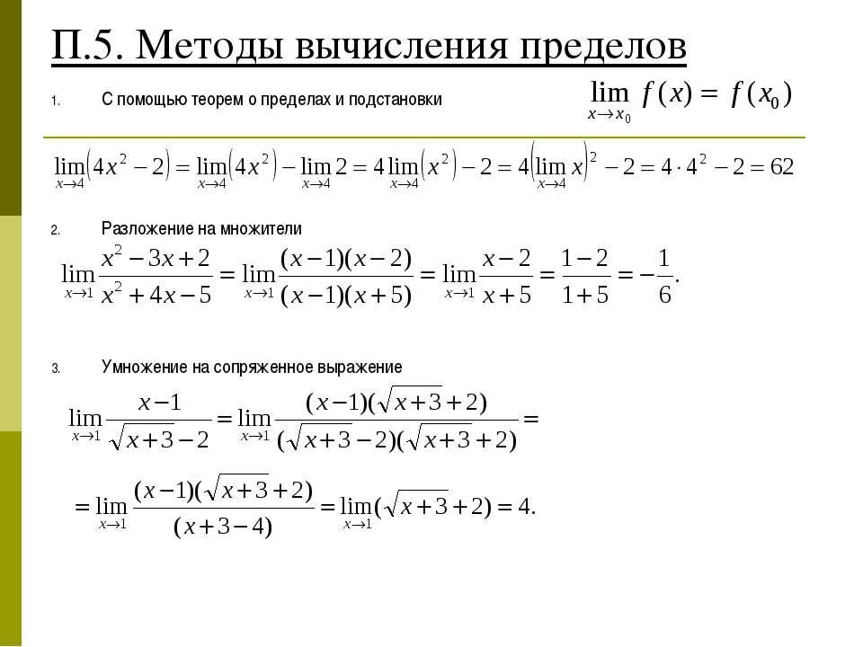 П.5. Методы вычисления пределов С помощью теорем о пределах и подстановки Раз...