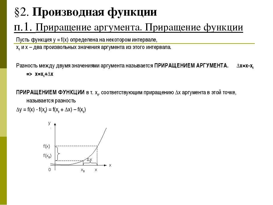 §2. Производная функции п.1. Приращение аргумента. Приращение функции Пусть ф...