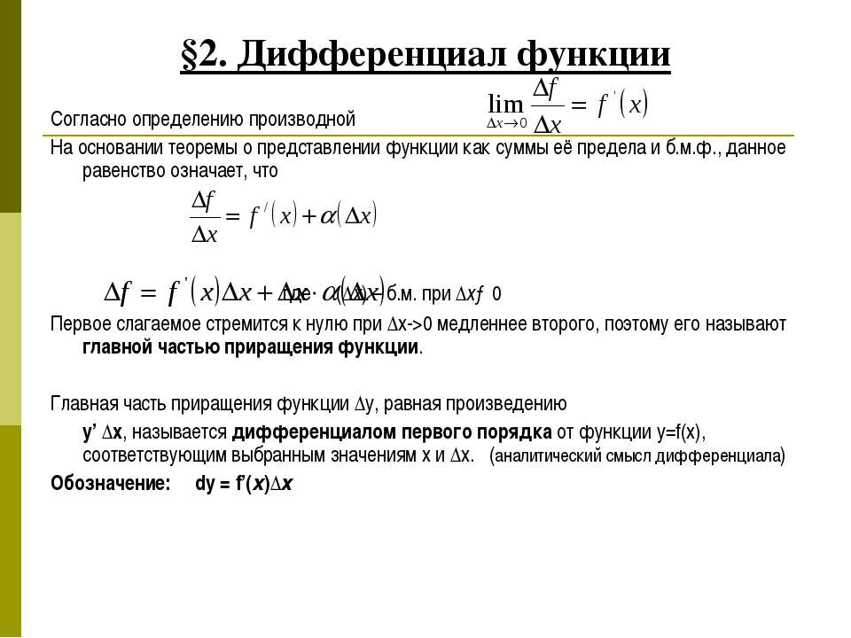 §2. Дифференциал функции Согласно определению производной На основании теорем...