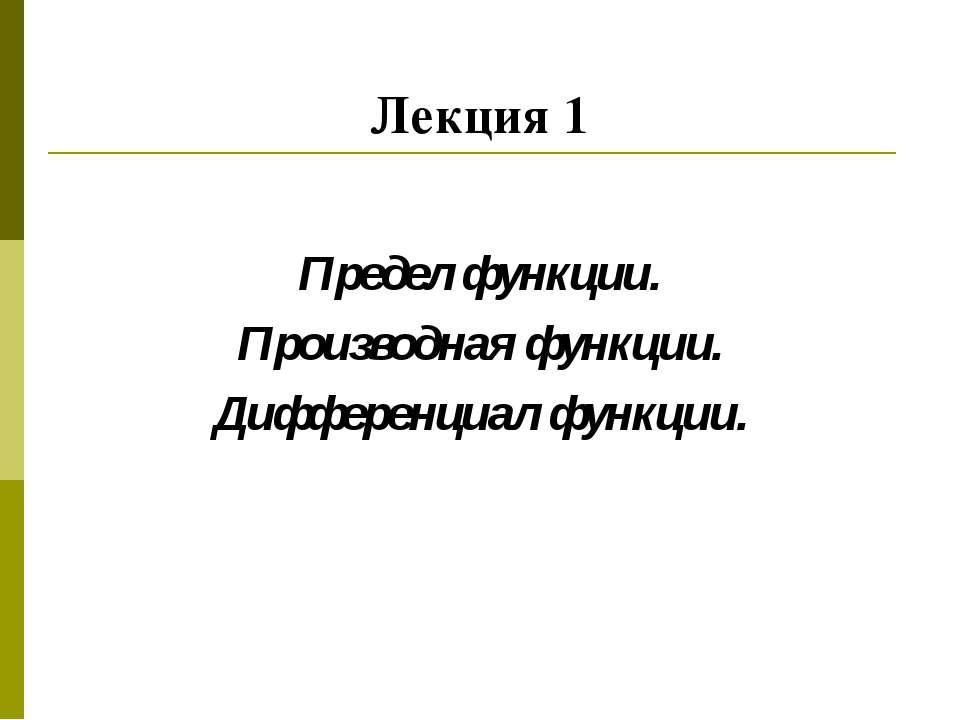 Лекция 1 Предел функции. Производная функции. Дифференциал функции.
