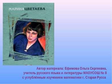 Автор материала: Ефимова Ольга Сергеевна, учитель русского языка и литературы...