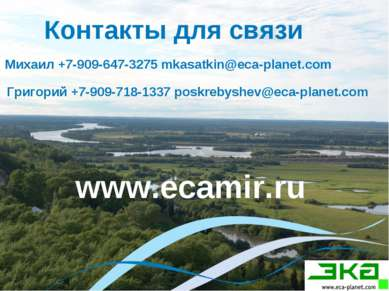 Контакты для связи Михаил +7-909-647-3275 mkasatkin@eca-planet.com Григорий +...