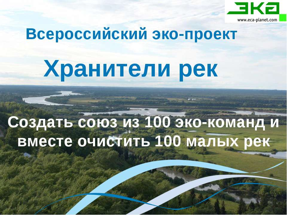 Всероссийский эко-проект Хранители рек Создать союз из 100 эко-команд и вмест...