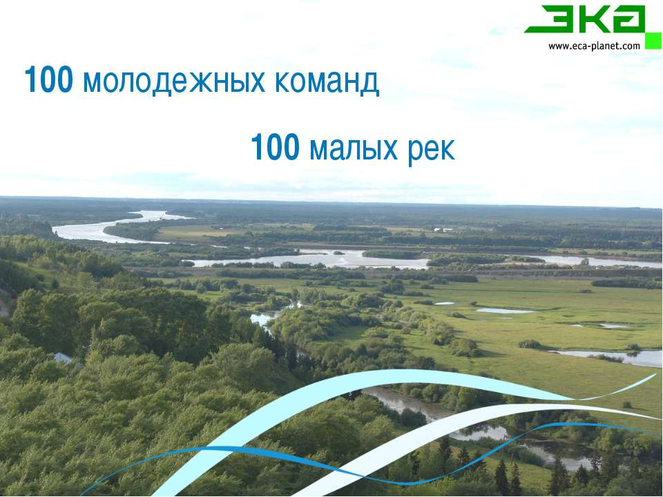 100 молодежных команд 100 малых рек