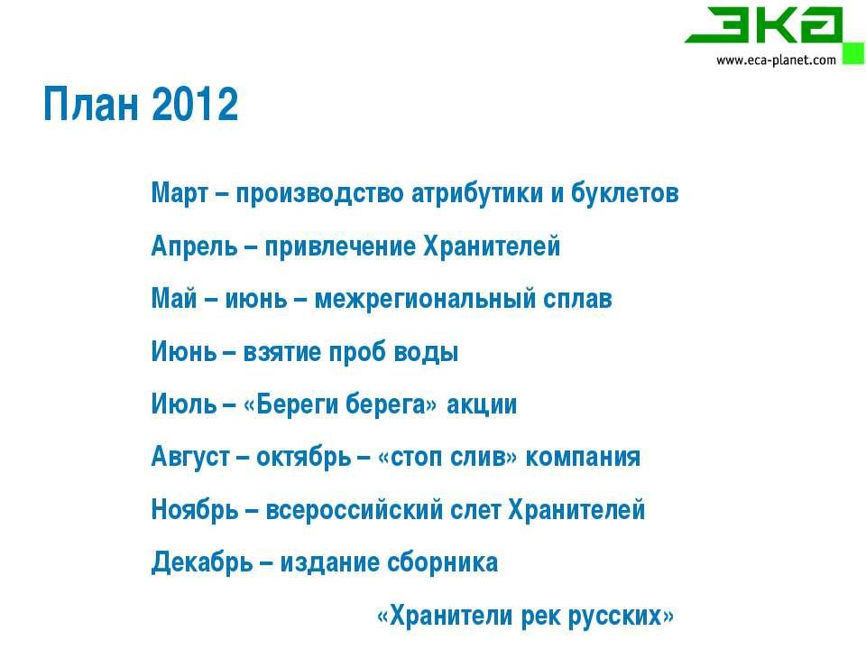 План 2012 Март – производство атрибутики и буклетов Апрель – привлечение Хран...