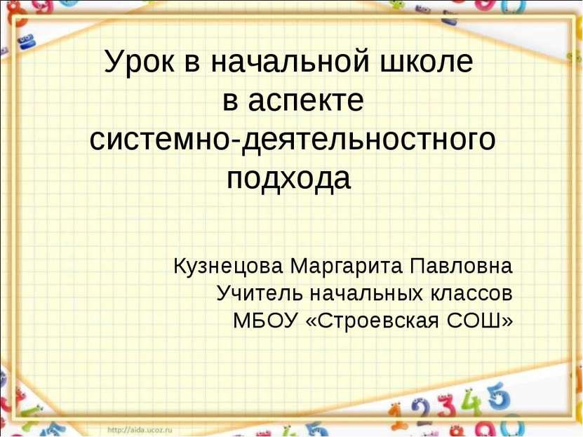 Урок в начальной школе в аспекте системно-деятельностного подхода Кузнецова М...