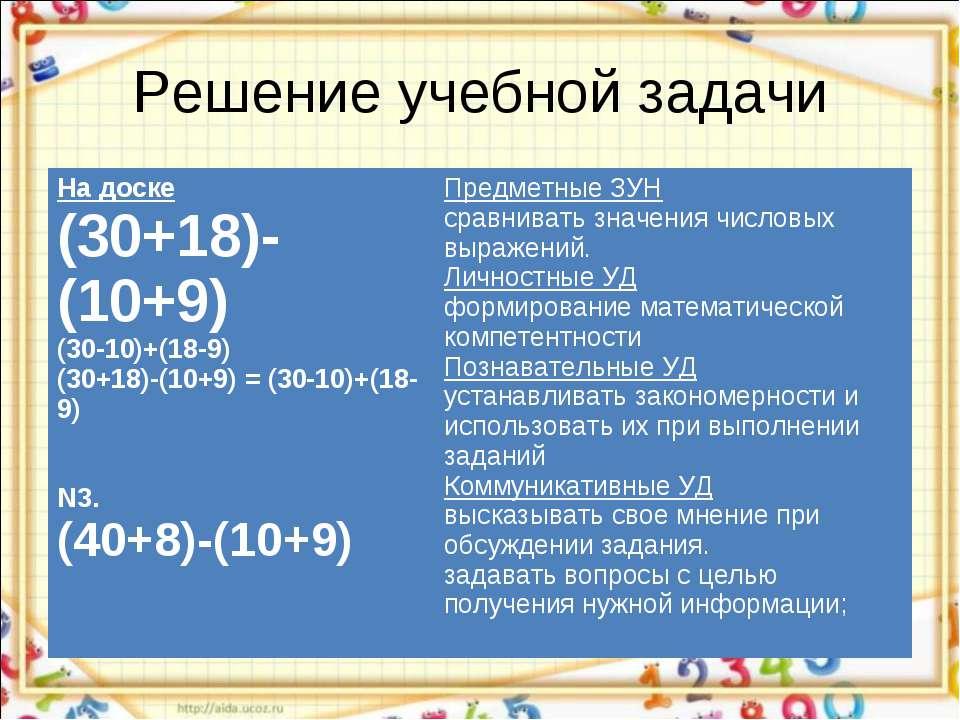Решение учебной задачи На доске (30+18)-(10+9) (30-10)+(18-9) (30+18)-(10+9) ...
