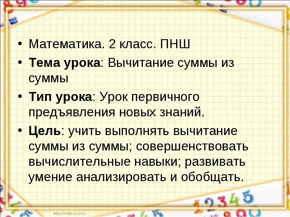Математика. 2 класс. ПНШ Тема урока: Вычитание суммы из суммы Тип урока: Урок...