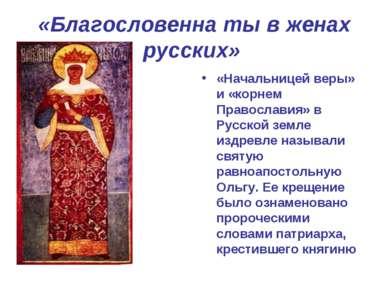 «Благословенна ты в женах русских» «Начальницей веры» и «корнем Православия» ...