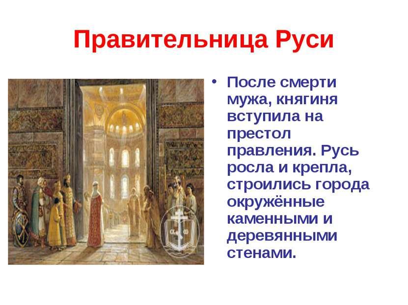Правительница Руси После смерти мужа, княгиня вступила на престол правления. ...