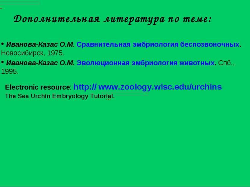 Дополнительная литература по теме: Electronic resource: http:// www.zoology.w...
