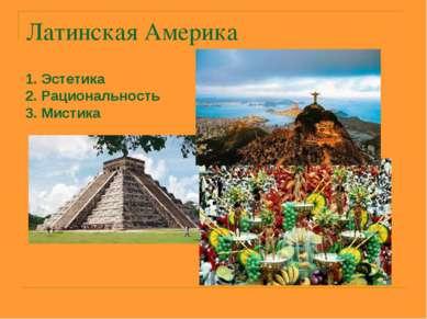 Латинская Америка Эстетика Рациональность Мистика