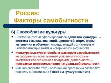 6) Своеобразие культуры В истории России сформировалось единство культуры – с...