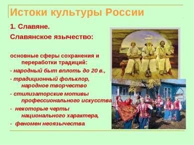 1. Славяне. Славянское язычество: основные сферы сохранения и переработки тра...