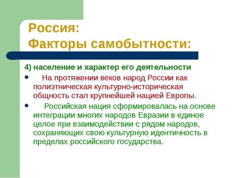 4) население и характер его деятельности На протяжении веков народ России как...